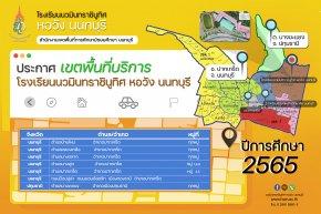 ประกาศเขตพื้นที่บริการ โรงเรียนนวมินทราชินูทิศ หอวัง นนทบุรี ปีการศึกษา 2565