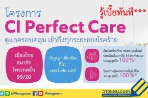 โครงการประกันโรคร้ายแรง CI Perfect care รู้เบี้ยทันที