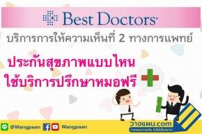 ประกันสุขภาพแบบไหน ใช้บริการ Best Doctors ปรึกษาหมอฟรี