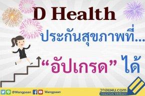 D Health