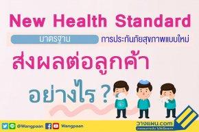 New Health Standard