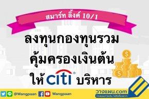 ลงทุนกองทุนรวม คุ้มครองเงินต้น ให้ Citi บริหาร 10 ปีไม่มีขาดทุน