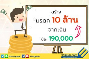 """มรดก """"10 ล้าน"""" สร้างจากเงินเพียงปีละ 190,000"""