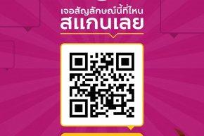 THAILAND TRAVELLER VOICE : เที่ยวมั่นใจ บอกได้ทุกเรื่อง