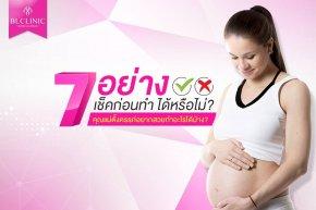 คุณแม่ตั้งครรภ์อยากสวย? ทำอะไรได้!