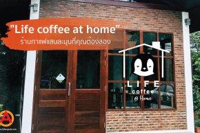 """Life coffee at home"" จังหวัดสุรินทร์"