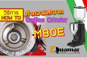 วิธีทำความสะอาดเครื่องบดกาแฟ Quamar : M80