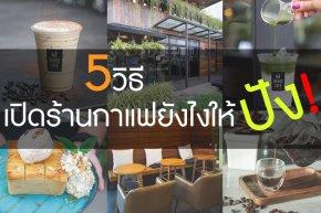 5 วิธี เปิดร้านกาแฟยังไงให้ปัง!