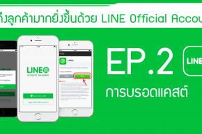 สอนใช้ LINE@ EP 2 : การ Broadcast ข้อความ