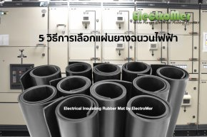 How To Choose Safe Electrical Insulating Rubber Mat
