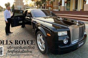 ให้เช่ารถ ROLLS ROYCE PHANTOM รถรับรองวีไอพีที่หรูที่สุดในเมืองไทย