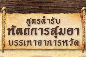 วิธีบรรเทาอากาศหวัด ด้วยสมุนไพรไทย
