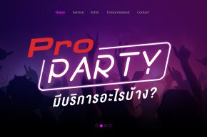 Pro PARTY มีบริการอะไรบ้าง