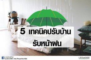 5 เทคนิคปรับบ้านรับหน้าฝน