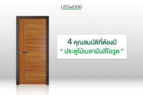 """4 คุณสมบัติของ """"ประตูไม้เมลามีนลีโอวูด"""""""