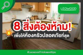 8 สิ่งต้องห้าม  แต่งห้องครัวให้ปลอดภัยที่สุด