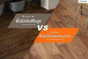 พื้นไม้จริง VS พื้นไม้เอ็นจิเนียร์  ต่างกันยังไง ซื้อแบบไหนดี ??
