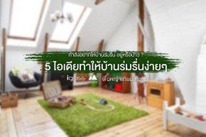 5 ไอเดียสุดเจ๋ง แต่งบ้านให้ร่มรื่นด้วยหญ้าเทียม