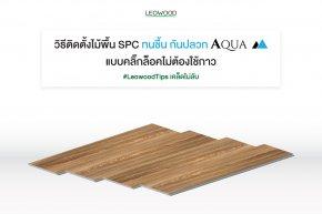 วิธีการติดตั้งพื้นไม้ SPC ทนชื้น กันปลวก