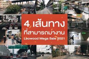 4 เส้นทางที่สามารถมางาน Leowood Mega Sale 2021