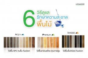 6 วิธีการดูแลรักษาความสะอาดพื้นไม้