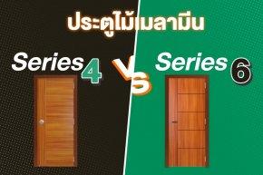 ไขข้อสงสัย ประตู iDoor Premium Series 4 และ Series 6 ต่างกันยังไง?