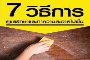7 วิธีการดูแลรักษาความสะอาดไม้พื้น