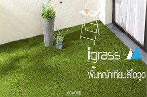 """ไอเดียการจัดสวนง่ายๆ ด้วย """"พื้นหญ้าเทียม"""""""