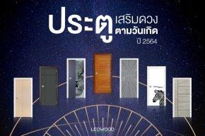 ประตูไม้เสริมดวงตามวันเกิด ปี 2564