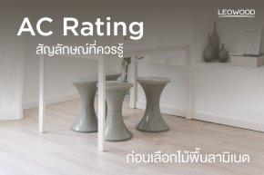 AC Rating สัญลักษณ์ที่ควรรู้ก่อนเลือกไม้พื้นลามิเนต