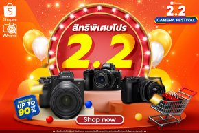 2.2 Camera Festival