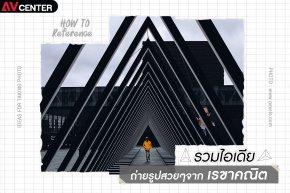 รวมไอเดีย ถ่ายรูปสวย ๆ จากรูปทรงเลขาคณิต ( 3 เหลี่ยม )