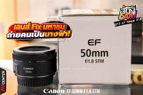 """ส่อง Cam : EP.3 """"Canon EF 50mm. F1.8 STM"""" เลนส์ Fix มหาชน ถ่ายคนเป็นนางฟ้า"""