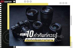10 คำศัพท์ควรรู้ เกี่ยวกับกล้องและการถ่ายภาพ EP. 3