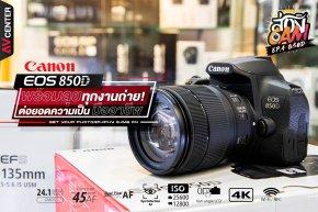 """ส่อง Cam : EP.4 """"Canon EOS-850D"""" พร้อมทุกสถานการณ์ ต่อยอดความเป็นมืออาชีพ!"""