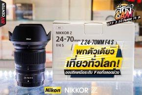 """ส่อง Cam : EP.7 """"Nikon Nikkor Z 24-70mm F4 S"""" พกตัวเดียวเที่ยวทั่วโลก ออพติคเหนือระดับ F คงที่ตลอดช่วง"""