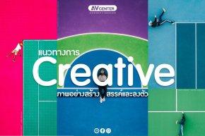 แนวทางการ Creative ภาพอย่างสร้างสรรค์และลงตัว