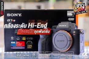 """ส่อง Cam : EP.8 """"Sony A7R IV"""" กล้องระดับ Hi-End เหนือระดับทุกฟังก์ชัน"""