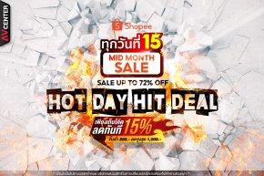 Hot Day Hit Deal ดีลฮอตช็อกราคา ลดสูงสุด 72%