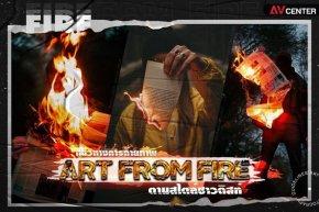 แนวทางการถ่ายภาพ Art From Fire ตามสไตล์ชาวติสท์!