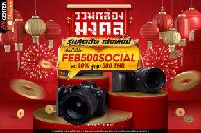 รวมรุ่นกล้องเลขมงคล เปิดศักราชใหม่ เฮง เฮง เฮง กันอย่างมั่งคั่ง ต้อนรับเทศกาลตรุษจีน 2564 พร้อมมอบอั่งเปาสุดพิเศษ โค้ดส่วนลดสูงสุด 500.-