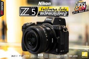 """ส่อง Cam : EP.12 """"Nikon Z5 Kit 24-50mm"""
