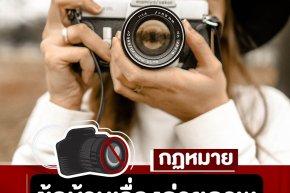 6 ข้อห้ามเรื่องการถ่ายภาพ ที่รู้ไว้สบายใจกว่า