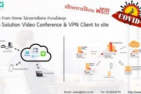 รับมือกับวิกฤต COVID-19 ด้วยโซลูชั่น Work From Home! (VDO Conference & VPN Client to Site)