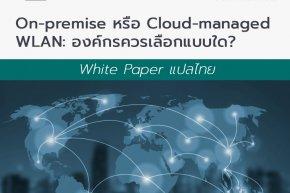 White Paper แปลไทย - On-premises หรือ Cloud-managed WLAN: องค์กรควรเลือกแบบใด?