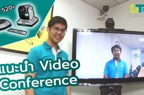 แนะนำ Video Conference - VC 520+