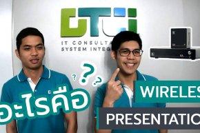 Wireless Presentation คืออะไร? ทำอะไรได้บ้าง?