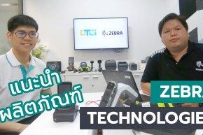 แนะนำผลิตภัณฑ์ Zebra Technologies
