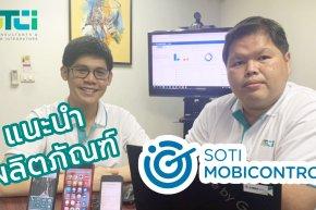 แนะนำและสาธิตวิธีใช้งานซอฟต์แวร์บริหารและควบคุมโทรศัพท์ (Soti Mobicontrol)