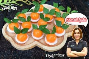 """วิธีการทำ """"วุ้นส้ม"""" สูตรคุณกัลยา"""
